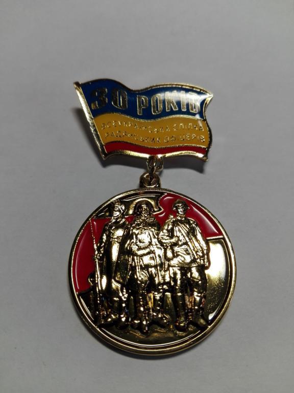 Медаль 30 лет всеукраинский союз советских офицеров