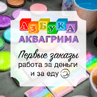 Азбука Аквагрима: Первые заказы, работа за деньги и за еду ;)