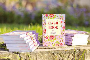 Блокнот Cash Book