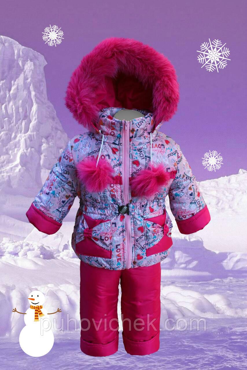Детский зимний костюм для девочки интернет магазин Украина 77