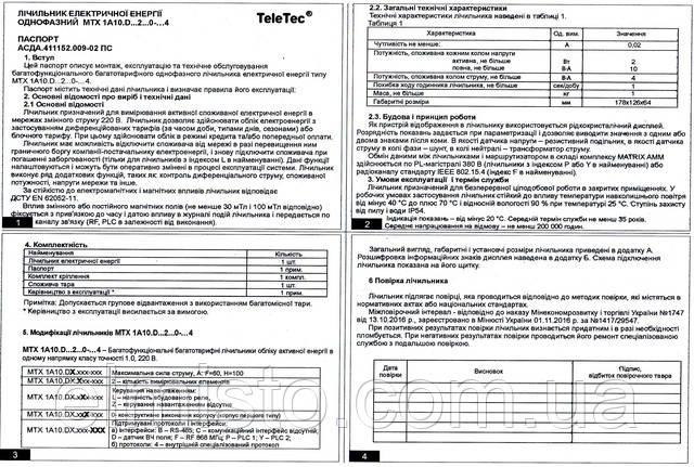 "Паспорт электросчетчика ""день-ночь"" MTX 1A10.DF.2Z0-CD45(60)А"