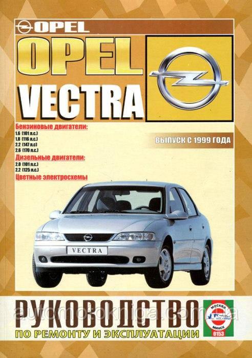 OPEL VECTRA В  Рестайлинг  Модели с 1999г.  Бензин • Дизель   Руководство по ремонту и эксплуатации
