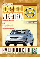OPEL VECTRA В  Рестайлинг  Модели с 1999г.  Бензин • Дизель   Руководство по ремонту и эксплуатации, фото 1