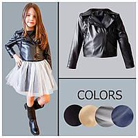 Модная  куртка - косуха из экокожи для девочек 122-152р