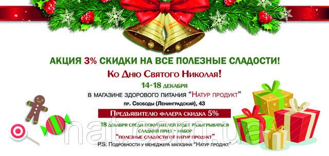 Скидка 3% на ВСЕ СЛАДОСТИ ко дню Св. Николая