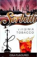 Табак для кальяна SERBETLI COLA (ЩЕРБЕТЛИ КОЛА)