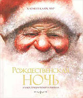 Рождественская ночь. Клемент Кларк Мур