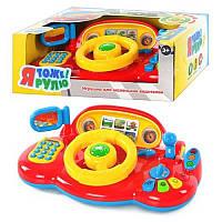 Детская развивающая игрушка  Автотренажер Я ТОЖЕ РУЛЮ 7318