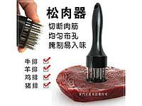 Тендерайзер для мяса ТМCHINA