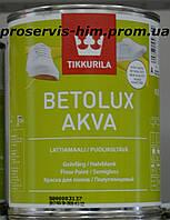 Тиккурила Бетолюкс Аква краска для пола - Betolux Akva Lattiamaali  База А 0,9л
