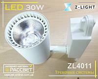 Трековый светодиодный светильник ZL4011 30W 4000K 3100Lm белый