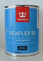 Реафлекс 50 - Tikkurila Reaflex 50 Двухкомпонентная эпоксидная краска. 0,8л