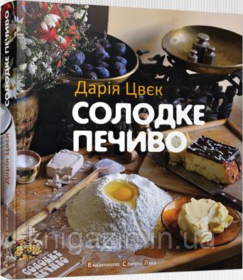 Дарія Цвєк: Солодке печиво