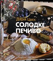 Дарія Цвєк: Солодке печиво , фото 1
