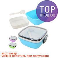 Ланч бокс судочек пищевой контейнер 2 в 1 R82305 / товары для кухни