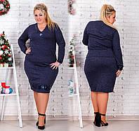 Теплый юбочный костюм с пайетками большого размера