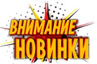 Новинки 20.04.18 г.