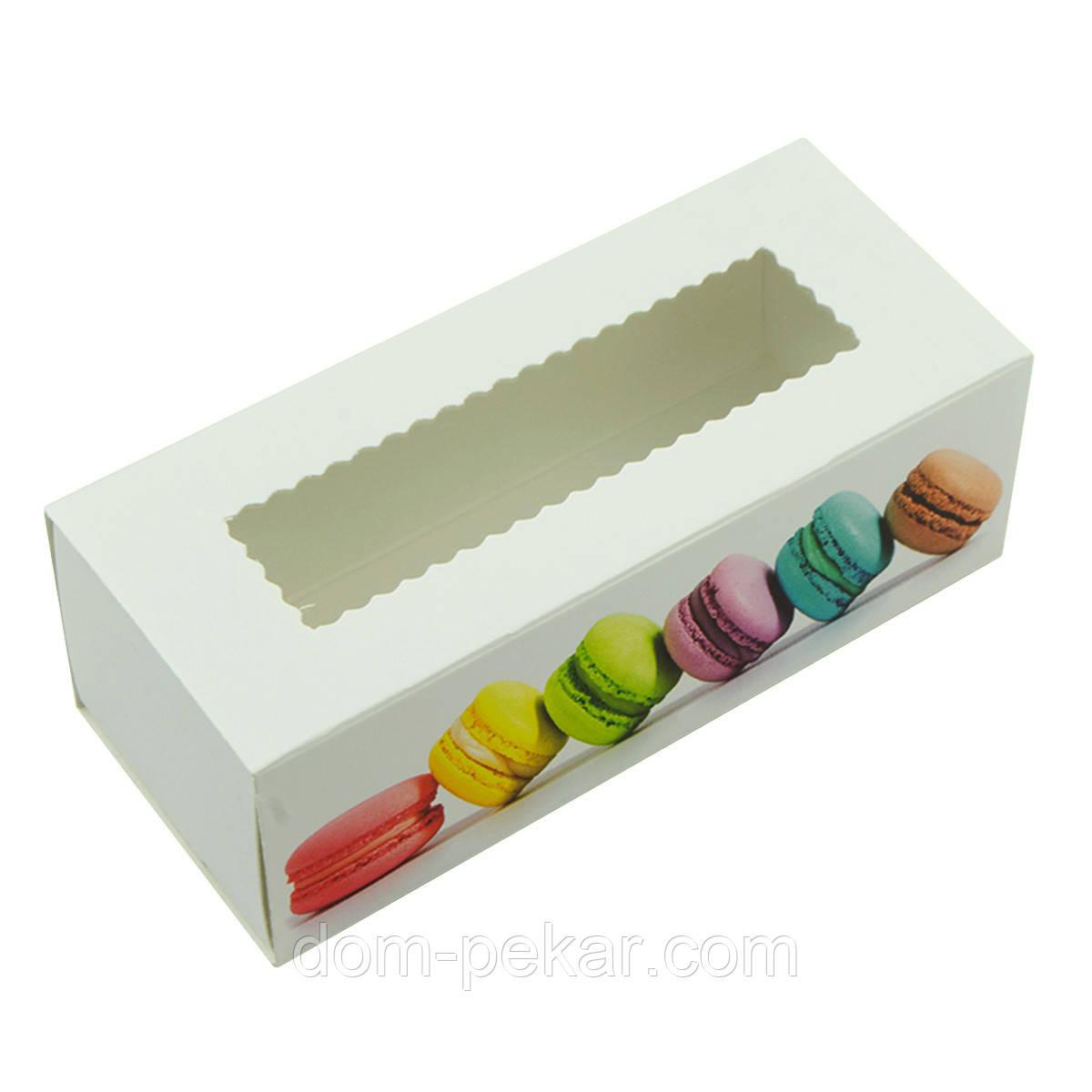 Упаковка с окошком для макаронс, зефира Макаронс 140*49*59 мм