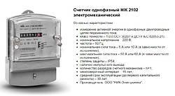 Счетчик эл. НIК 2102-02.M2B 220V (5-60A)