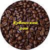 """Кофе зерновой ароматизированный """"Кубинский ром"""""""