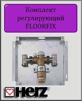 Комплект регулирующий HERZ FLOORFIX для напольного отопления