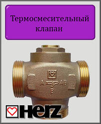 HERZ Термосмесітельний клапан трьохходовий Teplo-mix t-55°C (DN25) з відключається байпасом