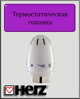 Термостатическая головка HERZ MINI M28х1,5 25-60°С