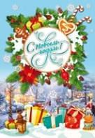 Открытка Новогодняя, Рождество упаковка 20 штук