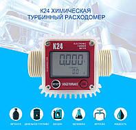 Расходомер жидкости (топлива)