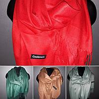 Кашемировый однотонный шарф