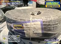 Провод медный ПВС 2х0,75 Каблекс Одесса полное сечение