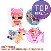 Игрушка сюрприз кукла LOL surprise doll с аксессуарами / оригинальная игрушка