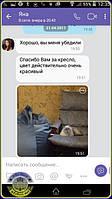 Клиентка UkrBest благодарит за помощь в выборе материала и цвета - заказывала кресло мешок грушу из элитного велюра Missoni - для ребенка в Харьков.