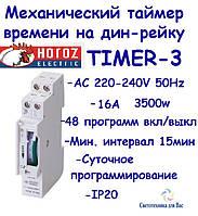 Механический таймер (суточный) на дин-рейку Horoz electric Timer-3 16A 3500W IP20