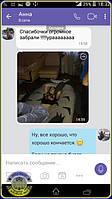 Довольная клиентка интернет-магазина благодарит за кровать Тоторо из микрофибры производства UkrBest, которую заказывала как подарок дочке на Новый год.