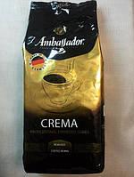 Кофе в зернах Амбассадор Крема (Ambassador Crema) 1 кг Германия