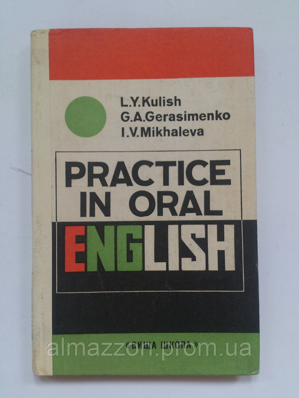 "L.Kulish ""Practice in Oral English"" 1977 год"