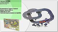 ТРЕК 02989  от сети, 2 машины на упр., длина пути 405 см, в коробке 64*6*37 см