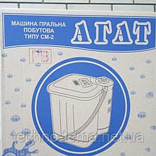 Стиральная машинка Агат