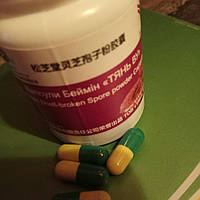 Капсулы Беймин (чистый линчжи, споровый порошок гриба ганодерма) Ганодерма