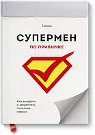 Супермен по привычке. Как внедрять и закреплять полезные навыки Бэтче Тайнан