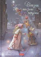 Чендеш Иштванне: Сказки старого чердака