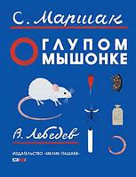 Маршак Самуил: О глупом мышонке