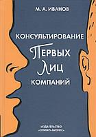 Консультирование первых лиц компаний. Клиентцентрированный подход Михаил Иванов
