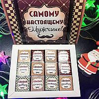 """Шоколадный набор 12 шоколадок """"Настоящему мужчине"""""""