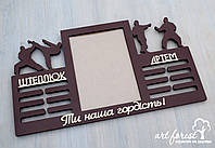 Медальница именная деревянная - Рукопашный бой