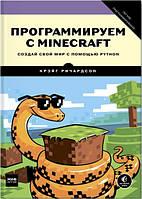 Программируем с Minecraft. Создай свой мир с помощью Python. Ричардсон К.