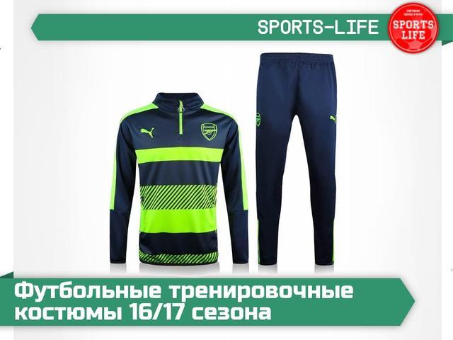 Футбольные тренировочные костюмы 16/17 сезона