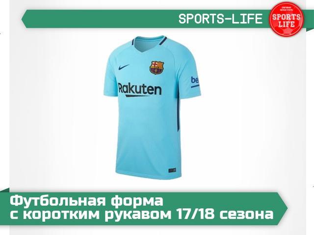 Футбольная форма с коротким рукавом 17/18 сезона