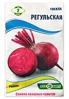 Семена Свеклы, Регульская, 2 г.